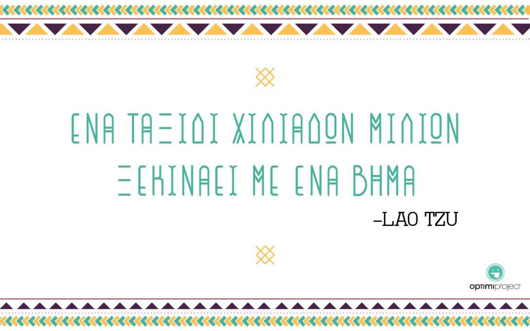 optimistic quote lao tzu
