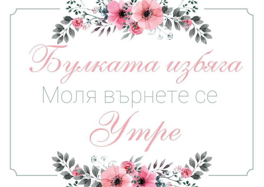 Bulka-set-03-dimincheva-03